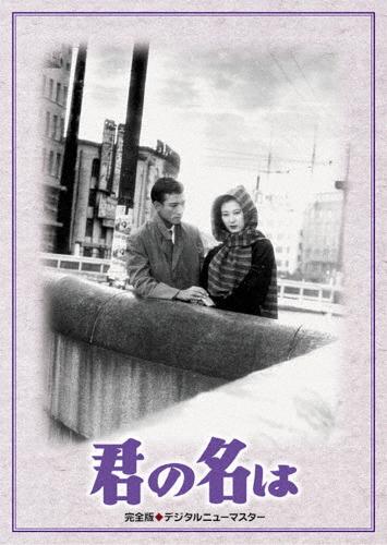 【送料無料】君の名は DVD-BOX/佐田啓二[DVD]【返品種別A】