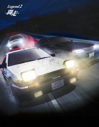 【送料無料】[枚数限定][限定版]新劇場版 頭文字[イニシャル]D Legend2 -闘走-【デラックス盤】(数量限定生産盤)/アニメーション[Blu-ray]【返品種別A】