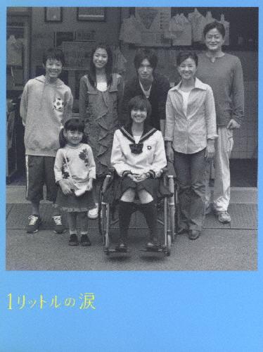 【送料無料】1リットルの涙 DVD-BOX/沢尻エリカ[DVD]【返品種別A】