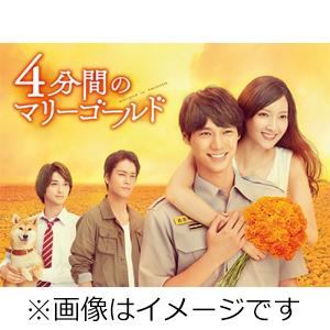 【送料無料】4分間のマリーゴールド Blu-ray BOX/福士蒼汰[Blu-ray]【返品種別A】