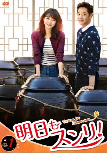【送料無料】明日もスンリ! DVD-BOX1/チョン・ソミン[DVD]【返品種別A】
