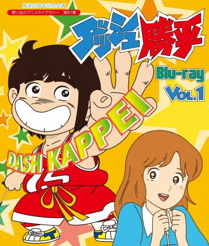 【送料無料】放送35周年記念企画 想い出のアニメライブラリー 第81集 ダッシュ勝平 Blu-ray Vol.1/アニメーション[Blu-ray]【返品種別A】