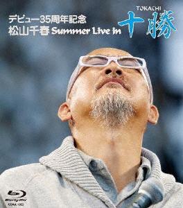 【送料無料】デビュー35周年記念 松山千春 Summer Live in 十勝/松山千春[Blu-ray]【返品種別A】