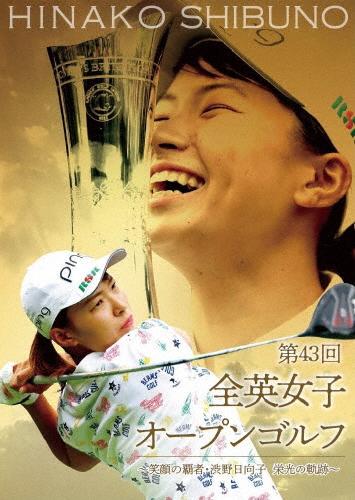 【送料無料】第43回全英女子オープンゴルフ ~笑顔の覇者·渋野日向子 栄光の軌跡~【DVD豪華版】/渋野日向子[DVD]【返品種別A】