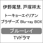 【送料無料】トーキョーエイリアンブラザーズ Blu-ray BOX/伊野尾慧,戸塚祥太[Blu-ray]【返品種別A】