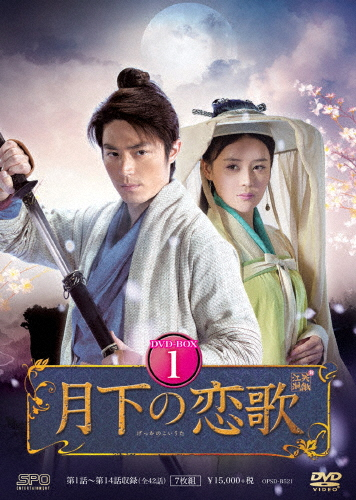 【送料無料】月下の恋歌 笑傲江湖 DVD-BOX1/ウォレス・フォ[DVD]【返品種別A】