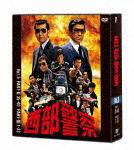 送料無料 枚数限定 豪華な 西部警察 40th 店 Anniversary DVD Vol.5 石原裕次郎 返品種別A 渡哲也