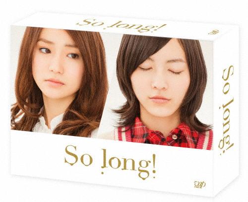【送料無料】[枚数限定][限定版]So long! DVD-BOX 豪華版<初回生産限定> Team K パッケージver./渡辺麻友[DVD]【返品種別A】