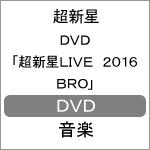 【送料無料】超新星LIVE 2016 BRO/超新星[DVD]【返品種別A】
