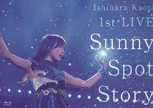 【送料無料】石原夏織 1st LIVE「Sunny Spot Story」BD/石原夏織[Blu-ray]【返品種別A】