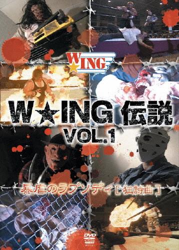 【送料無料】W★ING伝説 VOL.1 暴虐のラプソディ[狂詩曲]/プロレス[DVD]【返品種別A】