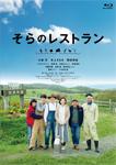 【送料無料】そらのレストラン Blu-ray/大泉洋[Blu-ray]【返品種別A】