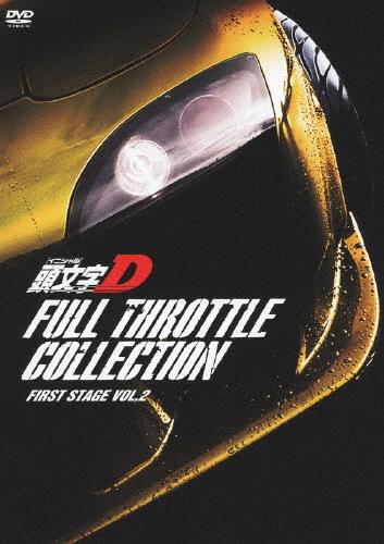【送料無料】頭文字[イニシャル]D フルスロットル・コレクション -First Stage Vol.2-/アニメーション[DVD]【返品種別A】