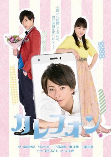 【送料無料】カレフォン/廣瀬智紀,川栄李奈[DVD]【返品種別A】