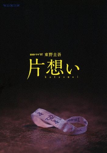 【送料無料】連続ドラマW 東野圭吾「片想い」DVD BOX/中谷美紀[DVD]【返品種別A】