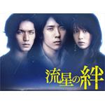 【送料無料】流星の絆 DVD-BOX/二宮和也[DVD]【返品種別A】