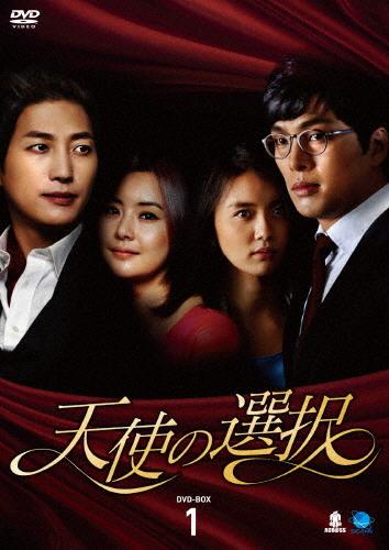 【送料無料】天使の選択 DVD-BOX1/チェ・ジョンユン[DVD]【返品種別A】
