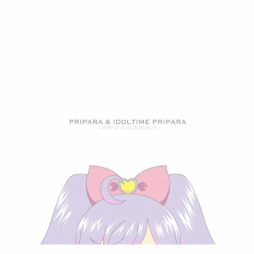【送料無料】プリパラ&アイドルタイムプリパラコンプリートアルバムBOX/アニメ主題歌[CD]【返品種別A】