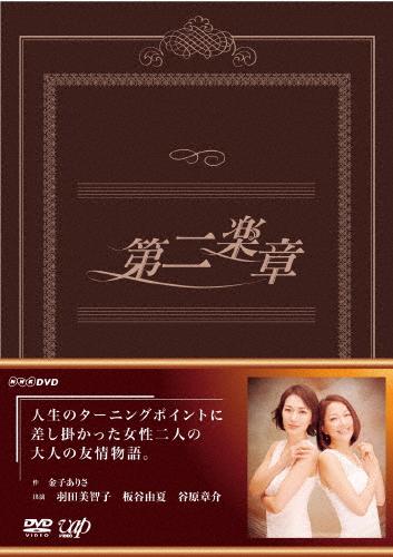 【送料無料】第二楽章 DVD-BOX/羽田美智子[DVD]【返品種別A】