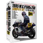 【送料無料】1985 W.G.P.500cc&250cc COMPLETE SET ~フレディ・スペンサー 奇跡のダブルタイトル獲得~/モーター・スポーツ[DVD]【返品種別A】