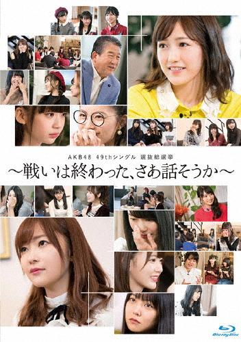 【送料無料】AKB48 49thシングル選抜総選挙~戦いは終わった、さあ話そうか~【Blu-ray】/AKB48[Blu-ray]【返品種別A】
