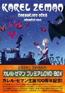 【送料無料】カレル・ゼマン プレミアム DVD-BOX/アニメーション[DVD]【返品種別A】