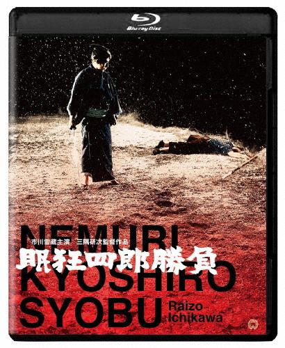 <title>眠狂四郎 勝負 修復版 市川雷蔵 Blu-ray セールSALE%OFF 返品種別A</title>