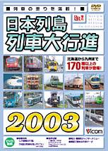 送料無料 ビコム 日本列島列車大行進2003 返品種別A 高価値 鉄道 DVD ☆送料無料☆ 当日発送可能