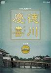 【送料無料】大河ドラマ 徳川慶喜 完全版 壱/本木雅弘[DVD]【返品種別A】