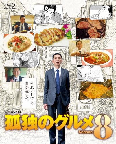 【送料無料】孤独のグルメ Season8 Blu-ray BOX/松重豊[Blu-ray]【返品種別A】