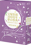 【送料無料】宝塚歌劇100周年 夢の祭典『時を奏でるスミレの花たち』DVD-BOX/宝塚歌劇団[DVD]【返品種別A】