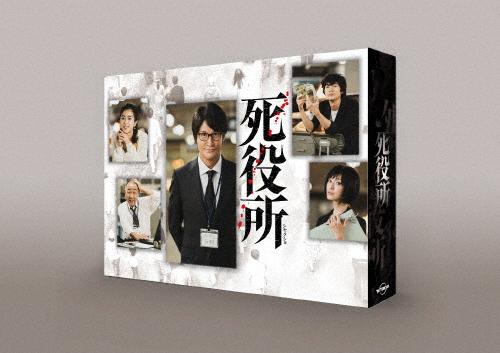 【送料無料】死役所 Blu-ray BOX/松岡昌宏[Blu-ray]【返品種別A】