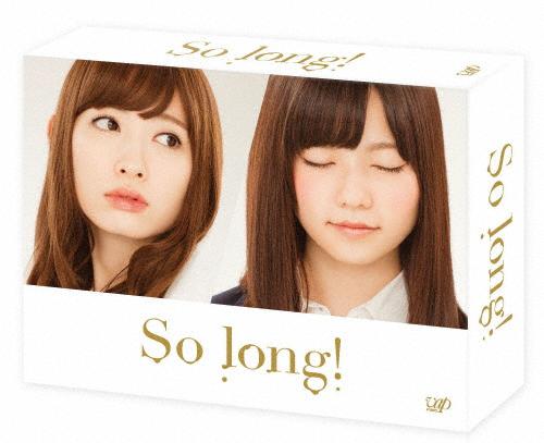 【送料無料】[枚数限定][限定版]So long! DVD-BOX 豪華版<初回生産限定> Team B パッケージver./渡辺麻友[DVD]【返品種別A】