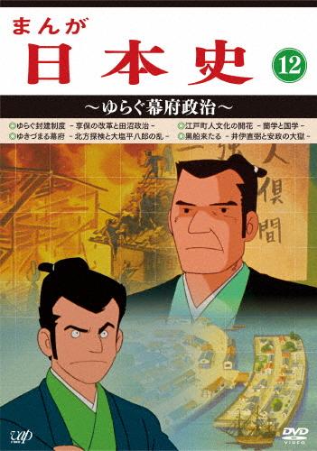 【送料無料】まんが日本史(12)~ゆらぐ幕府政治~/アニメーション[DVD]【返品種別A】