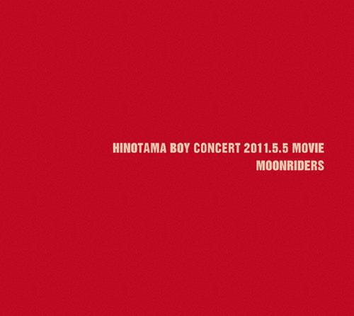 【送料無料】火の玉ボーイコンサート 2011.5.5 MOVIE/ムーンライダーズ[DVD]【返品種別A】