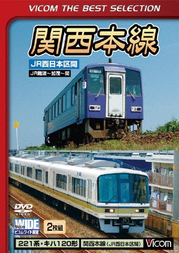 送料無料 海外限定 関西本線 JR西日本区間 限定特価 JR難波~加茂~関 DVD 鉄道 返品種別A