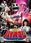 【送料無料】超電子バイオマン Vol.5/特撮(映像)[DVD]【返品種別A】
