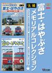 【送料無料】ビコム 富士・はやぶさ メモリアルコレクション 後編/鉄道[DVD]【返品種別A】