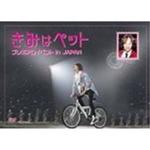 【送料無料】『きみはペット』プレミアムイベント in JAPAN/イベント[DVD]【返品種別A】