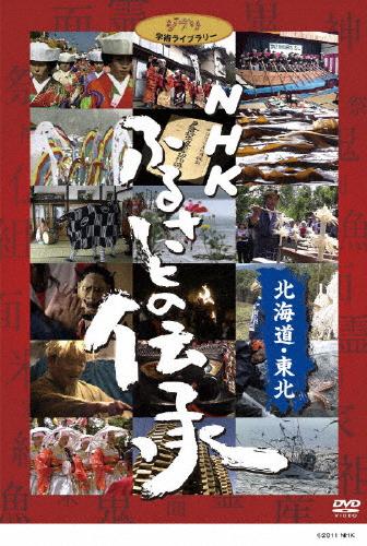 【送料無料】NHK ふるさとの伝承/北海道・東北/ドキュメント[DVD]【返品種別A】