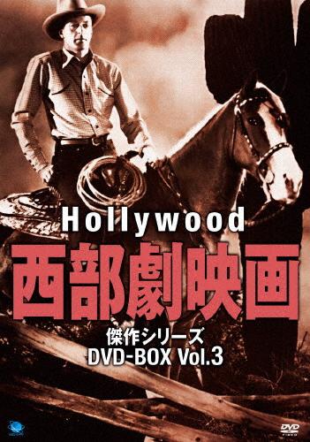 【送料無料】ハリウッド西部劇映画 傑作シリーズ DVD-BOX Vol.3/ゲーリー・クーパー[DVD]【返品種別A】