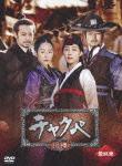【送料無料】チャクペ―相棒― DVD-BOX 最終章/チョン・ジョンミョン[DVD]【返品種別A】