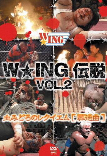 【送料無料】W★ING伝説 VOL.2 血みどろのレクイエム[葬送曲]/プロレス[DVD]【返品種別A】