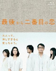 【送料無料】最後から二番目の恋 Blu-ray BOX/小泉今日子[Blu-ray]【返品種別A】