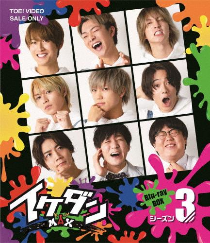 【送料無料】イケダンMAX Blu-ray BOX シーズン3/バラエティ[Blu-ray]【返品種別A】