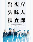 【送料無料】警視庁 失踪人捜査課 DVD-BOX/沢村一樹[DVD]【返品種別A】