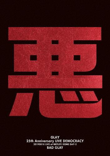 """【送料無料】[先着特典付]GLAY 25th Anniversary""""LIVE DEMOCRACY"""