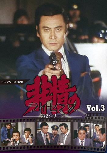 【送料無料】非情のライセンス 第2シリーズ コレクターズDVD VOL.3/天知茂[DVD]【返品種別A】