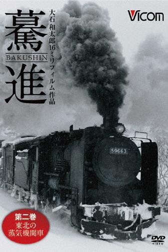 送料無料 毎日がバーゲンセール 枚数限定 ビコム 想い出の中の列車たちシリーズ 驀進〈第二巻 DVD 鉄道 返品種別A 東北の蒸気機関車〉大石和太郎16mmフィルム作品 新色追加