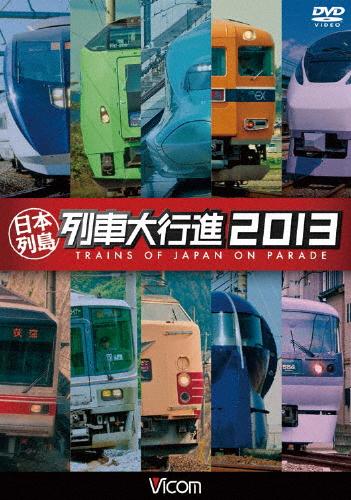 公式ショップ ビコム 日本列島列車大行進2013 鉄道 返品種別A 品質検査済 DVD